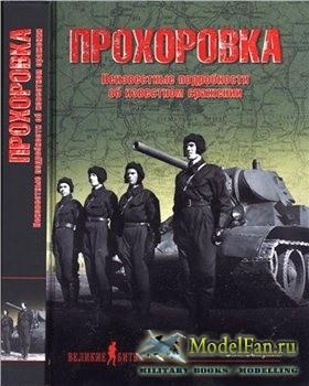 Прохоровка. Неизвестные подробности об известном сражении (В. Н. Замулин)