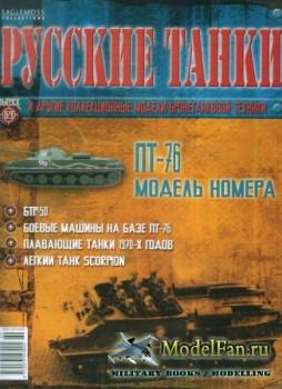 Русские танки  (Выпуск 69) 2013 - ПТ-76