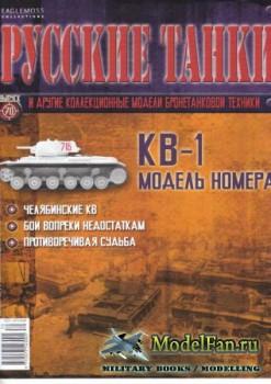 Русские танки (Выпуск 70) 2013 - КВ-1