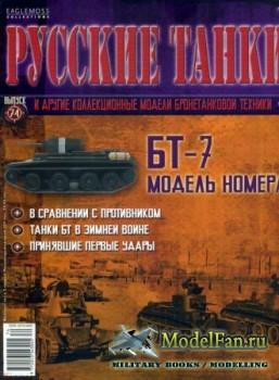 Русские танки (Выпуск 74) 2013 - БТ-7