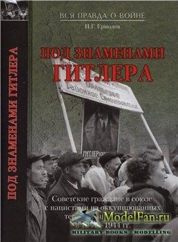 Под знаменами Гитлера. Советские граждане в союзе с нацистами на оккупирова ...