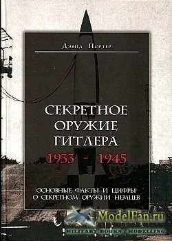 Секретное оружие Гитлера. 1933-1945 (Дэвид Портер)