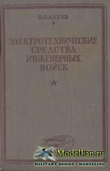 Электротехнические средства инженерных войск (Балуев В.)