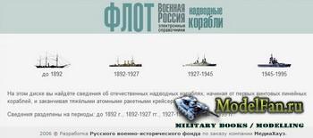 Военная Россия - Надводные корабли (МедиаХауз)