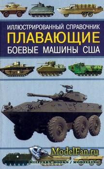 Боевые плавающие машины США: Иллюстрированный справочник (А.П. Степанов)