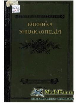 Военная энциклопедия (Типография И.Д. Сытина) (1911)