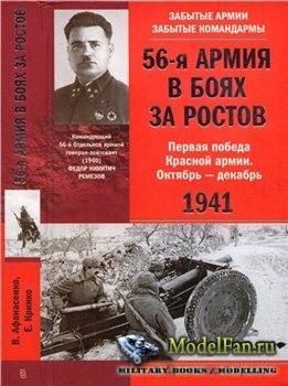 56-я армия в боях за Ростов. Первая победа Красной армии. Октябрь-декабрь 1 ...