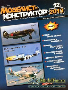 Моделист-Конструктор №12 (декабрь) 2013
