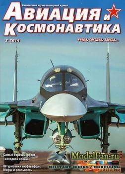 Авиация и Космонавтика вчера, сегодня, завтра 02.2014 (февраль)