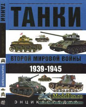 Танки Второй Мировой войны 1939-1945 (Жан Рестен)