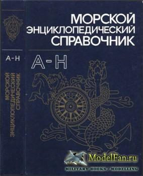 Морской энциклопедический справочник в двух томах