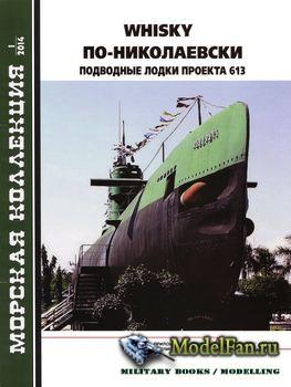 Морская Коллекция №1 2014 - Whisky по-николаевски: Подводные лодки проекта  ...