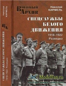 Спецслужбы Белого движения. 1918-1922. Разведка (Николай Кирмель)