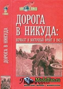 Дорога в никуда: вермахт и Восточный фронт в 1942 г. (Пауль Карелл)