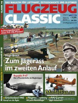Flugzeug Classic №2 2014