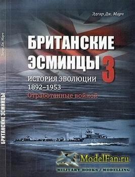 Британские эсминцы. История эволюции. 1892-1953. Часть 3. Отработанные войн ...
