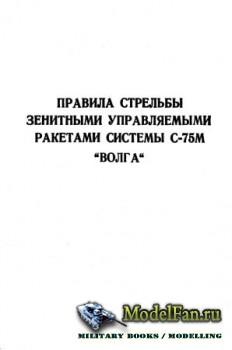 Правила стрельбы зенитными управляемыми ракетами системы С-75М