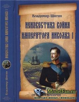 Неизвестная война императора Николая I (Владимир Шигин)