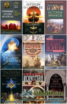 «Всемирная история» изд-ства «Центрполиграф» (52 книги)