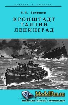 Кронштадт - Таллин - Ленинград. Война на Балтике в июле 1941 — августе 1942 ...