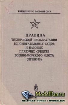 Правила технической эксплуатации вспомогательных судов и базовых плавучих с ...