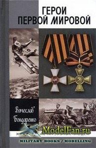 Герои Первой мировой  (Вячеслав Бондаренко)