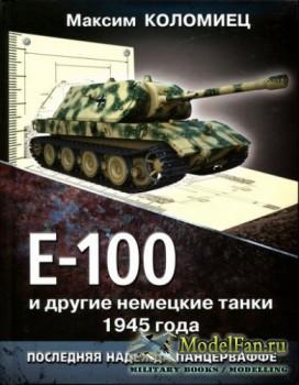 Е-100 и другие немецкие танки 1945 года. Последняя надежда Панцерваффе (Мак ...