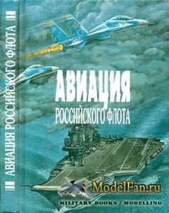 Авиация Российского Флота (В.Г. Дейнека)