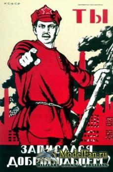 Плакаты времён гражданской войны в России