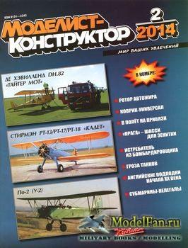 Моделист-Конструктор №2 (февраль) 2014