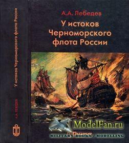 У истоков Черноморского флота России (Алексей Лебедев)