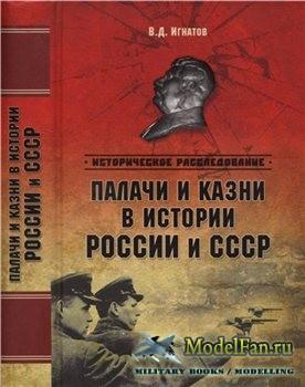 Палачи и казни в истории России и СССР (Владимир Игнатов)