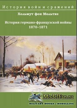 Хельмут фон Мольтке - История германо-французской войны 1870–1871
