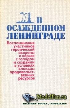 В осажденном Ленинграде (Иванов Н.Р., Лехнович В.С., Никитин К.А.)