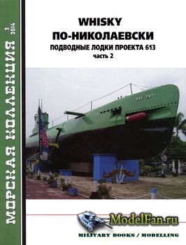 Морская Коллекция №2 2014 - Whisky по-николаевски (Часть 2)