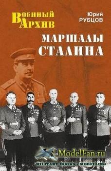 Маршалы Сталина (Юрий Рубцов)