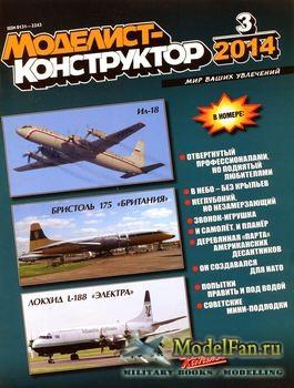 Моделист-Конструктор №3 (март) 2014
