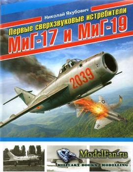 Первые сверхзвуковые истребители МиГ-17 и МиГ-19 (Николай Якубович)