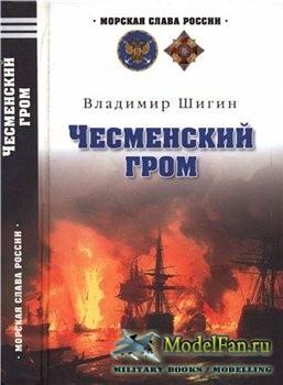 Чесменский гром  (Владимир Шигин)