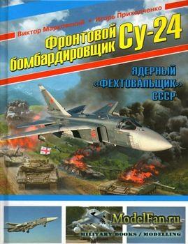Фронтовой бомбардировщик Су-24 (В.Марковский, И.Приходченко)
