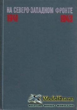 На Северо-Западном фронте 1941-1943 (Жилин П.А. (ред.))