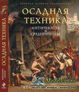 Осадная техника: Античность и Средневековье (Константин Носов)