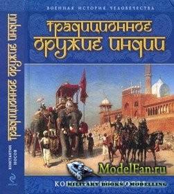 Традиционное оружие Индии (Константин Носов)