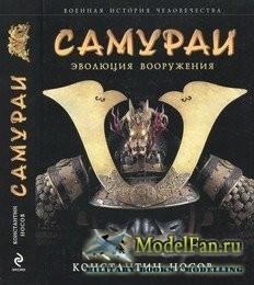 Самураи: Эволюция вооружения (Константин Носов)