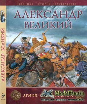Александр Великий: Армия, походы, враги (Рут Шеппард)