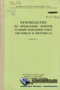 инженерные боеприпасы. книга первая. руководство по материальной части и применению - фото 2