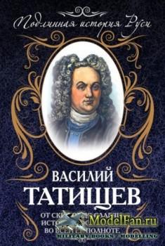 Подлинная история Руси в 12 книгах