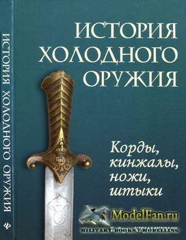 История холодного оружия. Корды, кинжалы, ножи, штыки (Тадеуш Круликевич)