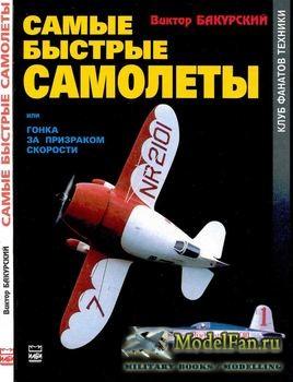 Самые быстрые самолеты, или Гонка за призраком скорости (Виктор Бакурский)