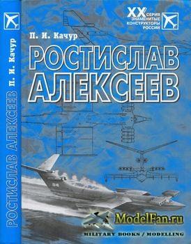 Ростислав Алексеев: Конструктор крылатых кораблей (Качур П.И.)